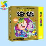 Genuine early childhood education CD-ROM CD-ROM Classic Chinese Learning Collection of the Analects discs baby learning idioms CD-ROM
