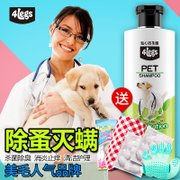 Small dog bath lotion, bactericidal, deodorant, antipruritic, general Teddy pet supplies, bathing, killing mites, bacteria, fleas, lice removal