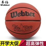 3-4-5-6-7 rubber basketball adult men and women of the United States and the number of outdoor cement wear-resistant kindergarten children