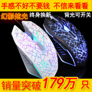 Kazuo phantom glare backlight crack colorful lights Wrangler USB gaming mouse game silent cable