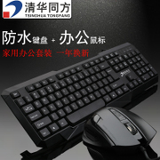 Tsinghua Tongfang wired keyboard and mouse set desktop notebook mouse game home waterproof computer keyboard