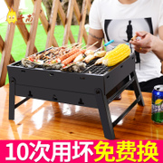 It is a thousand barbecue outdoor home barbecue stove 3 -5 charcoal kit field carbon meat 2 fold