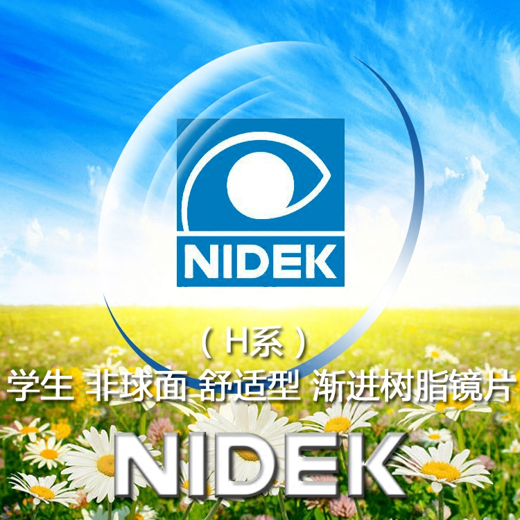 Japan imported lens cleaning film students aspheric Nidek sharp comfortable type progressive resin lens piece price two