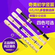 Chi Mei 6 hole 8 hole clarinet student children beginners at six eight treble hole adult clarinet bag mail