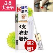 Eye eyelash Eyebrow Mascara Waterproof essence of slim dense eyelash growth liquid of men and women