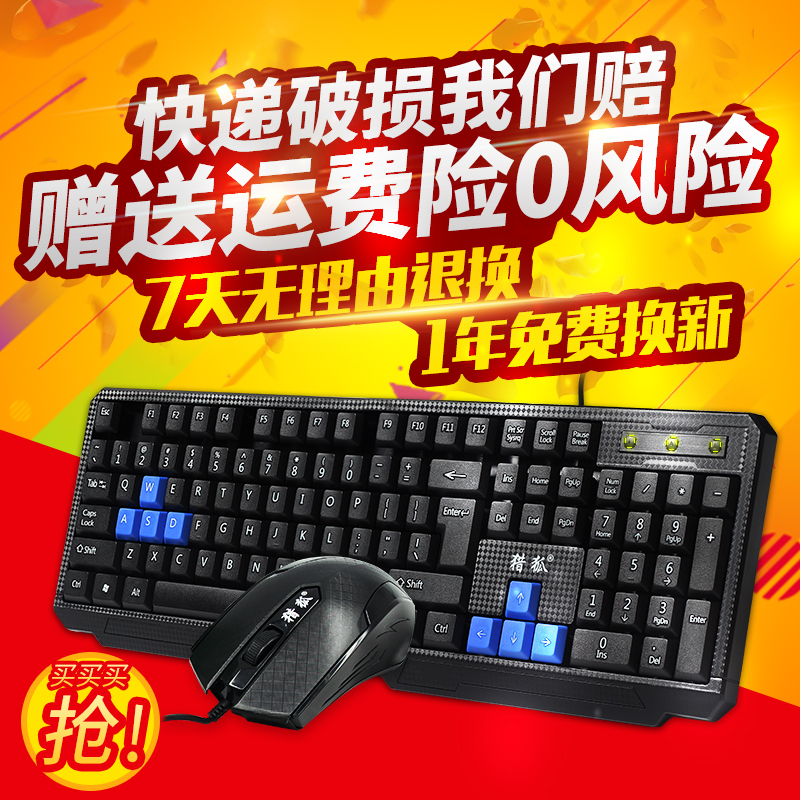 Fox wired keyboard and mouse game home office desktop computer laptop universal USB interface
