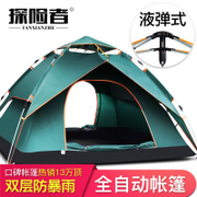 Explorers fully automatic tent, outdoor 3-4 people, two rooms, a living room, family double, 2 people, single camping, camping in the field