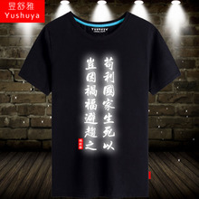 If it is not due to the state of life and death of weal or woe anti luminous men Lin Zexu Memorial T-shirt Short Sleeve Dress
