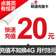 Guangdong Unicom official flagship store 20 yuan prepaid recharge of Guangdong Unicom 20 yuan face value of self filling