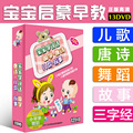 baby and young children learning to talk dance songs Tang Poems children early education disc dvd movie discs