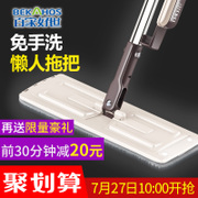 A world free hand wash flat mop to mop mopping the rotating lazy artifact household wood floor mop