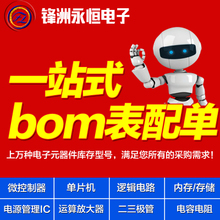 Feng Zhou Electronics Order Content Prevail BOM BOM Bill Form Accept Batch Unit List