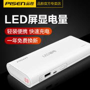 PISEN charging treasure 10000 Ma led Android Apple mobile phone universal mobile power portable compact