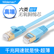 Super Six cable copper flat Gigabit computer network product line broadband 51020153050 meters M