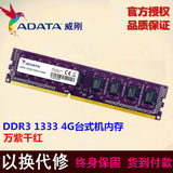 A-DATA DDR3 1333 4G desktop memory is compatible with 1066 double-sided 16 particles