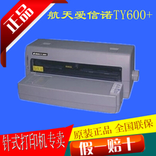Aisino AISINO TY-600+ (TY 600+ SK600II) A3 report card printer
