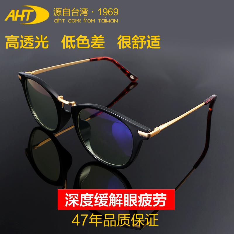 aht 防蓝光防辐射近视眼镜女 潮韩版复古圆框平光眼镜 电脑护目镜