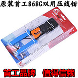 Genuine licensed first SK-868G network cable pliers wire strippers network tools for RJ45 RJ11