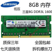 Samsung 8G DDR3L 1600MHz 8GB PC3L-12800S notebook memory low voltage 1.35V