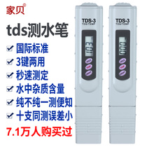 Home Tony TDS water testing pen test pen drinking water water purifier mineral home hardness tools and equipment