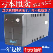 Svc UPS V625 z 360 watt computer - Single computer 20 minuten macht.