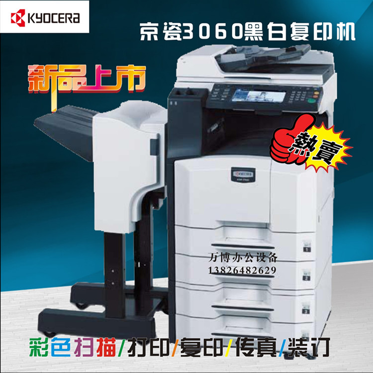 KYOCERA 5035 copier 30605050 300I 20501650 black and White Copier color scanning fax