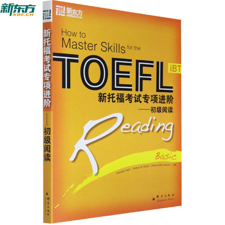 新托福考试专项进阶:初级阅读TOEFL IBT Reading Basic 收录托福阅读考试题型 训练阅读技巧 精选巩固练习 正版畅销书
