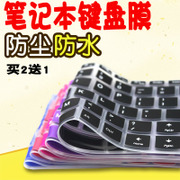 Lenovo ASUS DELL laptop keyboard membrane millet paste computer dustproof cover cushion accessories 14 inch 15.6