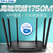 TP-LINK dual band wireless router WiFi home 5G high speed through wall Wang TP Smart Fiber 1750M Gigabit