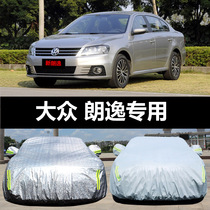 New Volkswagen LaVida car cars clothing sun visor and snow-proof dust-proof cover car cover car cover