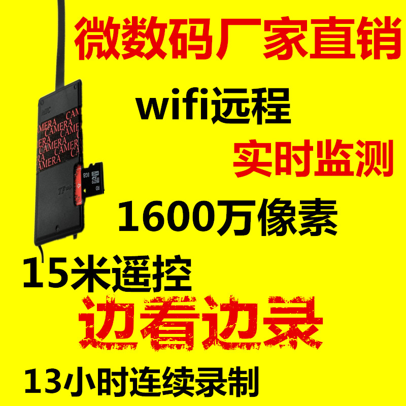 Stealth HD miniature camera mini wireless Mini DV video WiFi camera monitoring module circuit board