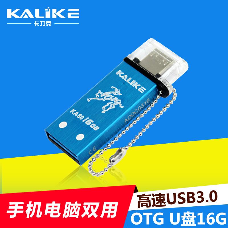 卡力克KA80手机u盘高速usb3.0双插头OTG 16g手机电脑平板多功能