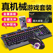 New mechanical keyboard and mouse shaft shaft shaft red black green tea axis Wrangler game wired mouse peripherals shop