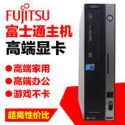 Fujitsu desktop computer host brand Mini Quad Core Core Duo alone office game free shipping + stable