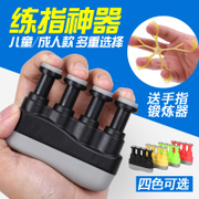 The piano finger training device guitar force indicator exerciser grip finger train device practicing adult children guzheng