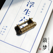 The password lock Chinese characters retro literary temperament dream soft little old special offer genuine antique bronze lock