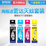 EPSON L360 L351 L365 L310 L301 original ink L455 L1300 printer ink
