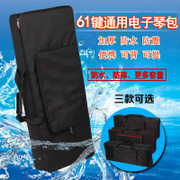 General electronic organ bag 61 key piano piano bag thick sponge bag can increase back waterproof electronic organ bag