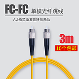 Deep 3 m FC-FC single-mode fiber jumper fc pigtail jumper network fiber-optic cable network-level