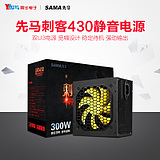 Yi Hua first horse Assassin 430 topline power 300W ultra-quiet desktop power game the main chassis power