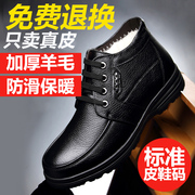 Men's shoes with leather velvet warm winter code in elderly father middle-aged thick cotton mens shoes shoes