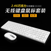 Wireless keyboard and mouse set home office game notebook laptop computer infinite chocolate mouse