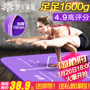 The yoga mat anti-skid pad female fitness beginners 15MM thickening men lengthened and widened tasteless yoga mat