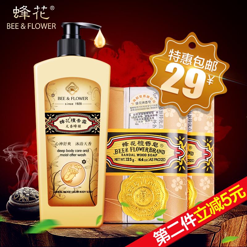 上海蜂花檀香沐浴露500g+蜂花檀香皂125gX2块 清新爽肤 檀香露