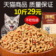 10 pounds of cat food 5kg marine salmon taste young cat food 20 big cat kittens elderly PET staple