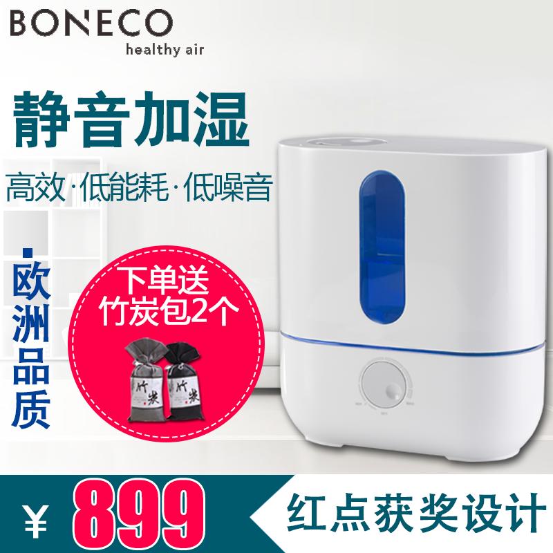 原装进口博瑞客BONECO瑞士风AOS U200超声波加湿器家用静音香薰机