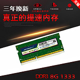 Jing billion 8GB DDR3 1333 8G notebook memory three generations of computers compatible with 4G 1600 all-mail