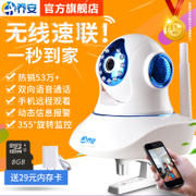 Qiao wireless camera WiFi intelligent network remote mobile IP Camera HD 1080P home monitoring
