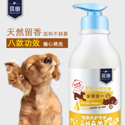 Beitian dog pet shower bath products Tactic golden cat bear shampoo deodorant antipruritic lotion general