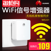 HUAWEI WiFi wireless repeater receives the spread signal amplification enhancer wall to expand to strengthen network routing